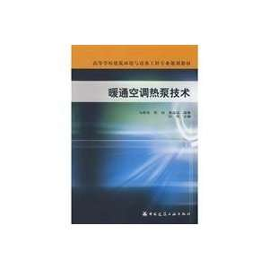 air conditioning heat pump technology (9787112101351) YAO YANG Books